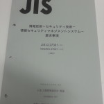 JISQ27001 2014